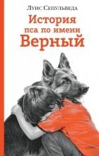 Луис Сепульведа - История пса по имени Верный