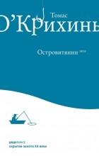 Томас О'Крихинь - Островитянин