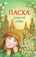 Мария Евсеева - Пасха: Дорогой добра