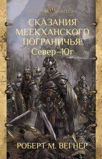 Роберт М. Вегнер - Сказания Меекханского пограничья: Север - Юг (сборник)