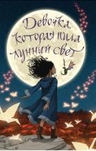 - Девочка, которая пила лунный свет