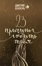 Дмитрий Белоконь - 23 причины любить тебя/Сказки для взрослых