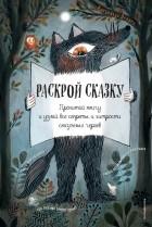 Клотильда Перрен - Раскрой сказку. Прочитай книгу и узнай все секреты и хитрости сказочных героев