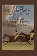 Артур Конан Дойл - Песни действия