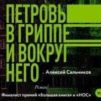 Алексей Сальников - Петровы в гриппе и вокруг него