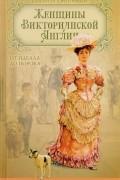 Катя Коути, Кэрри Гринберг - Женщины Викторианской Англии. От идеала до порока
