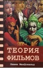 Кевин МакДональд - Теория фильмов