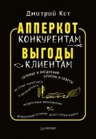 Дмитрий Кот - АпперКот конкурентам. Выгоды – клиентам