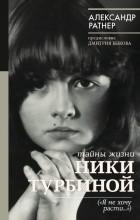 Александр Ратнер - Тайны жизни Ники Турбиной