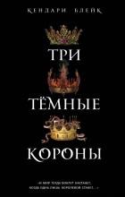 Кендари Блейк - Три темные короны