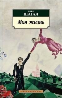Марк Шагал - Моя жизнь