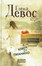 Елена Девос - Ключ от пианино