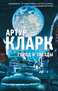 Город и Звезды