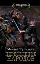 Матвей Курилкин - Переселение народов