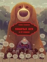 Елена Хаецкая - Кошачья фея и её собака