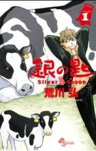 Хирому Аракава - Gin no Saji, Vol. 1