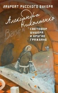 Александра Николаенко - Светофор, шушера и другие граждане
