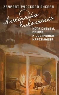 Александра Николаенко - Нога судьбы, пешки и собачонка Марсельеза