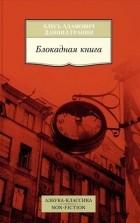 Адамович А., Гранин Д. - Блокадная книга