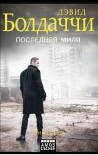 Дэвид Бальдаччи - Последняя миля