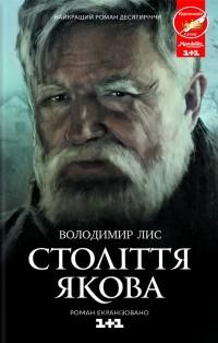 Лис Володимир Савович - Століття Якова