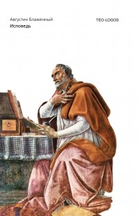 Августин Блаженный - Исповедь