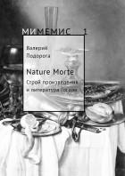 Подорога В. А. - Nature Morte. Строй произведения и литература Н. Гоголя