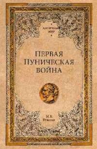 Елисеев Михаил Борисович - Первая Пуническая война