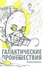 Полина Липкина - Галактические происшествия