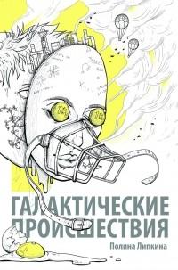 Polina_Lipkina__Galakticheskie_proisshes