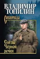 Топилин В. С. - Слёзы Чёрной речки