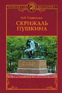 Михаил Гершензон - Скрижаль Пушкина