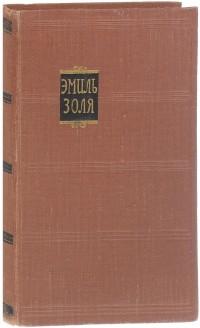Эмиль Золя - Собрание сочинений в 18 томах. Том 3. Завоевание Плассана