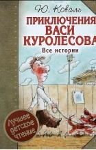 Ю. Коваль - Приключения Васи Куролесова. Все истории