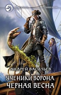 Андрей Васильев - Ученики Ворона. Черная весна