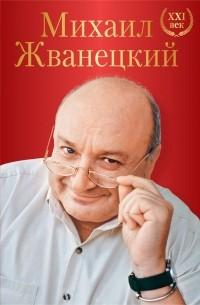 Михаил Жванецкий - Михаил Жванецкий. XXI век
