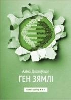 Аліна Длатоўская - Ген зямлі