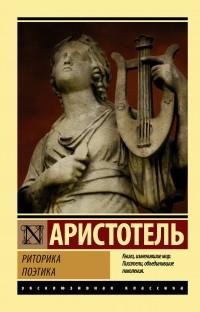 Аристотель  - Риторика. Поэтика (сборник)