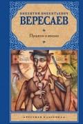 Викентий Вересаев - Пушкин в жизни