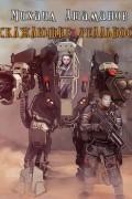 Михаил Атаманов - Искажающие реальность. Книга 1