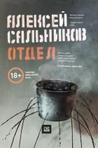 Алексей Сальников - Отдел