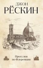 Джон Рескин — Прогулки по Флоренции