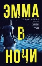 Уэнди Уокер — Эмма в ночи