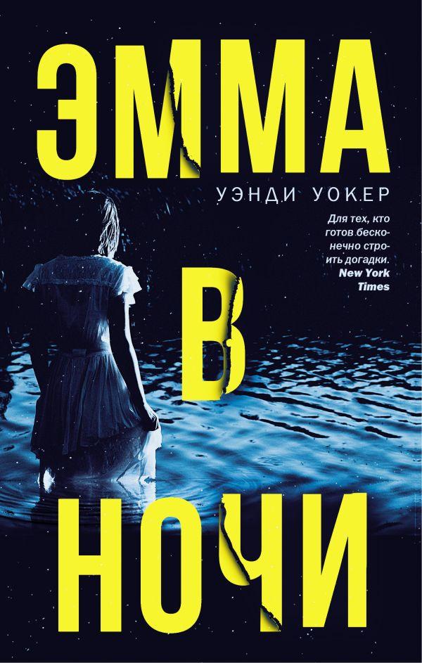 «Эмма в ночи» Уэнди Уокер