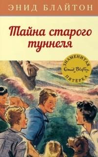 Энид Блайтон - Тайна старого туннеля