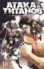 Хадзимэ Исаяма - Атака на титанов. Книга 10