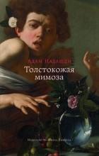 Адам Надашди - Толстокожая мимоза: Быть счастливым — или нормальным?