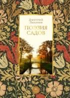 Дмитрий Лихачев - Поэзия садов