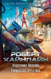 Роберт  Хайнлайн - Марсианка Подкейн. Гражданин Галактики (сборник)