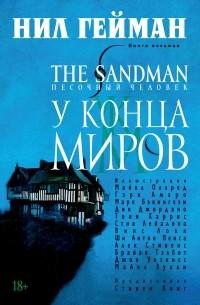 Нил Гейман - The Sandman. Песочный человек. Книга 8. У Конца Миров